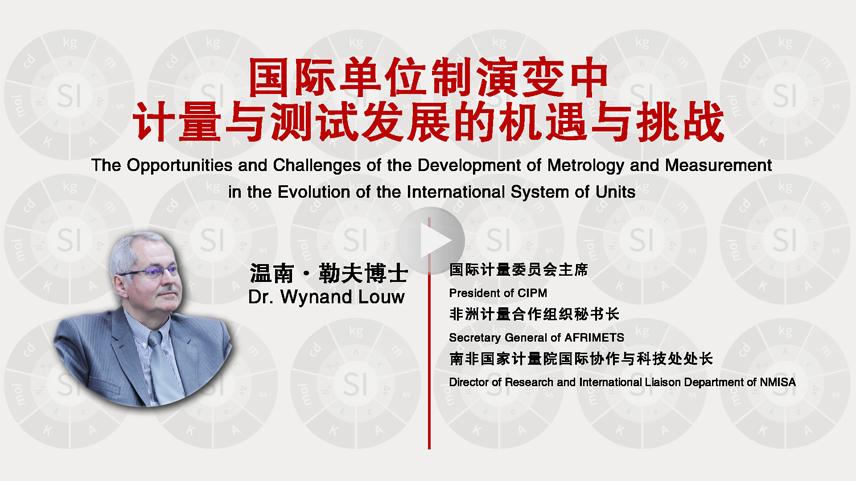 国际计量委员会主席出访中国首站专访