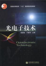 《光电子技术》