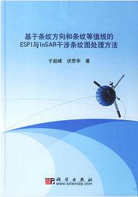 《基于条纹方向和条纹等值线的ESPI和InSAR干涉条纹处理方法》