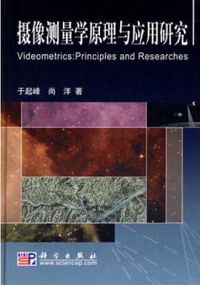 《摄像测量学原理与应用研究》