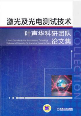 《激光及光电测试技术》
