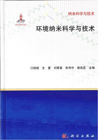 《环境纳米科学与技术》
